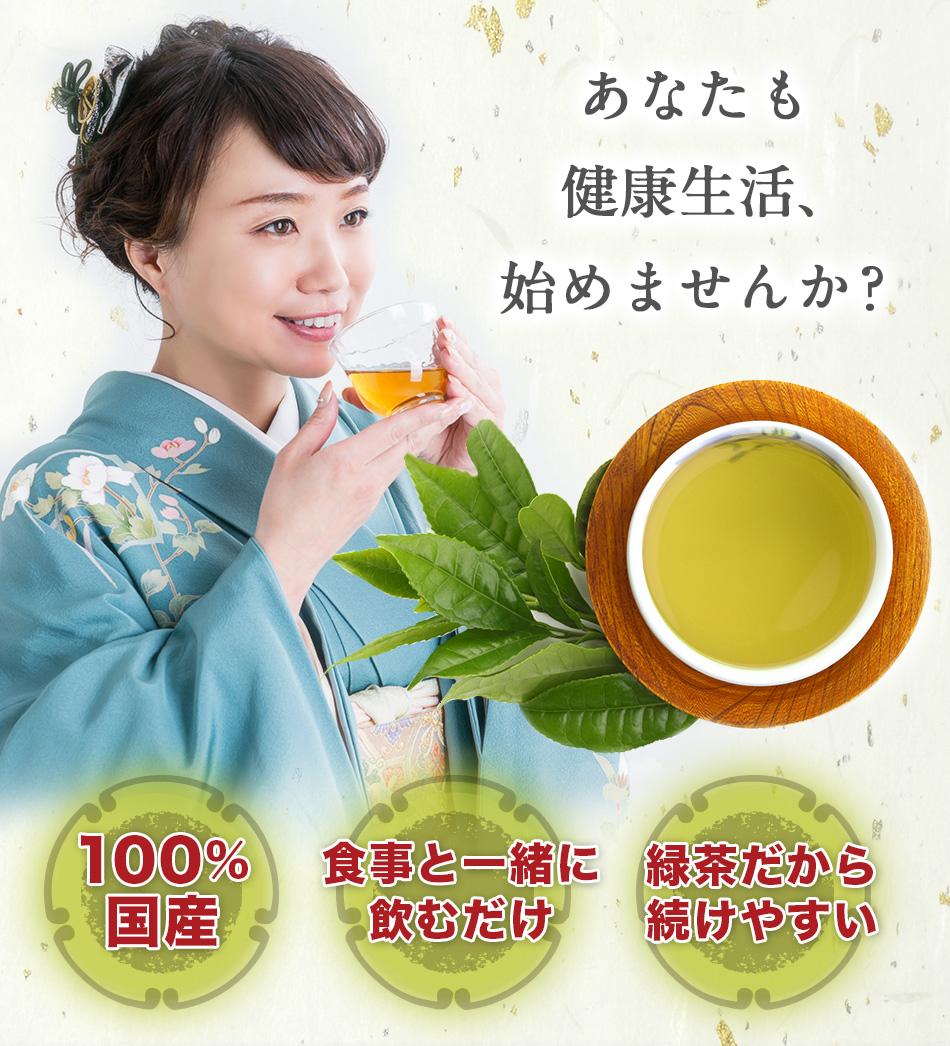 100%国産 食事と一緒に飲むだけ 緑茶だから続けやすい