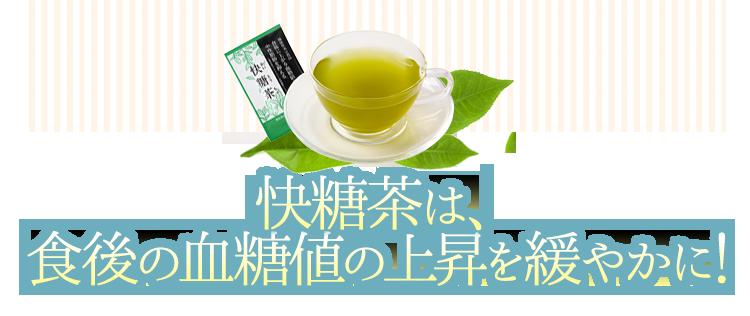 快糖茶は食後の血糖値の上昇を緩やかに