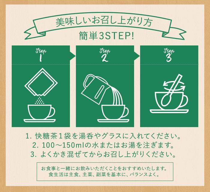 美味しいお召し上がり方 簡単3STEP!
