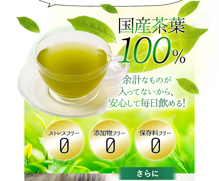 国内茶葉100%