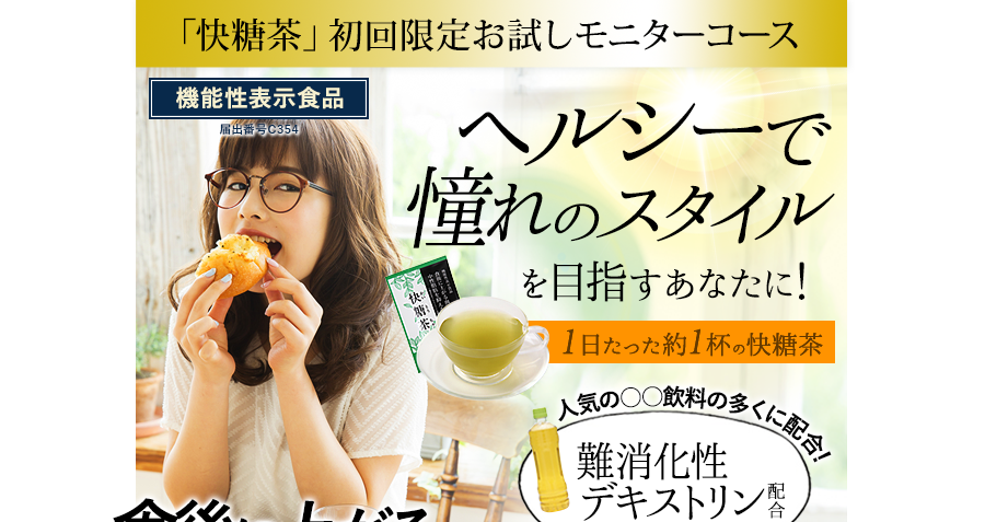 「快糖茶」初回購入者限定お試しコース