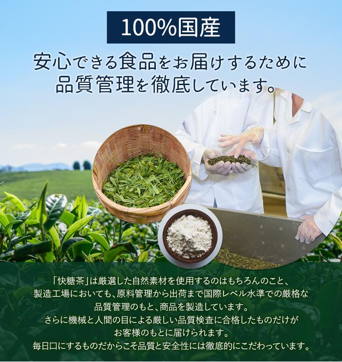 100%国産 安心できる食品をお届けするため品質管理を徹底しています