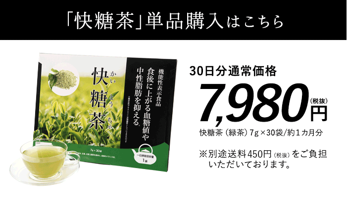 単品購入は30日分7,980円