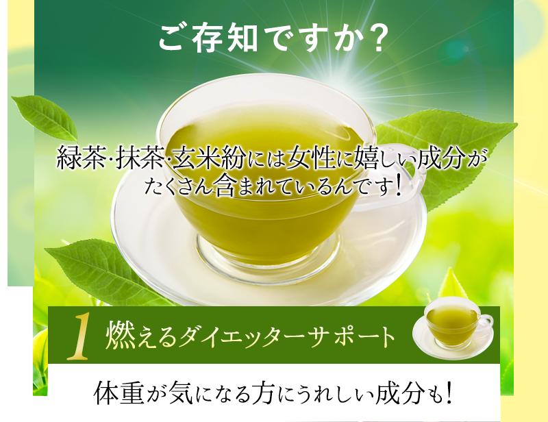 緑茶・抹茶・玄米粉には女性に嬉しい成分がたくさん含まれているんです!