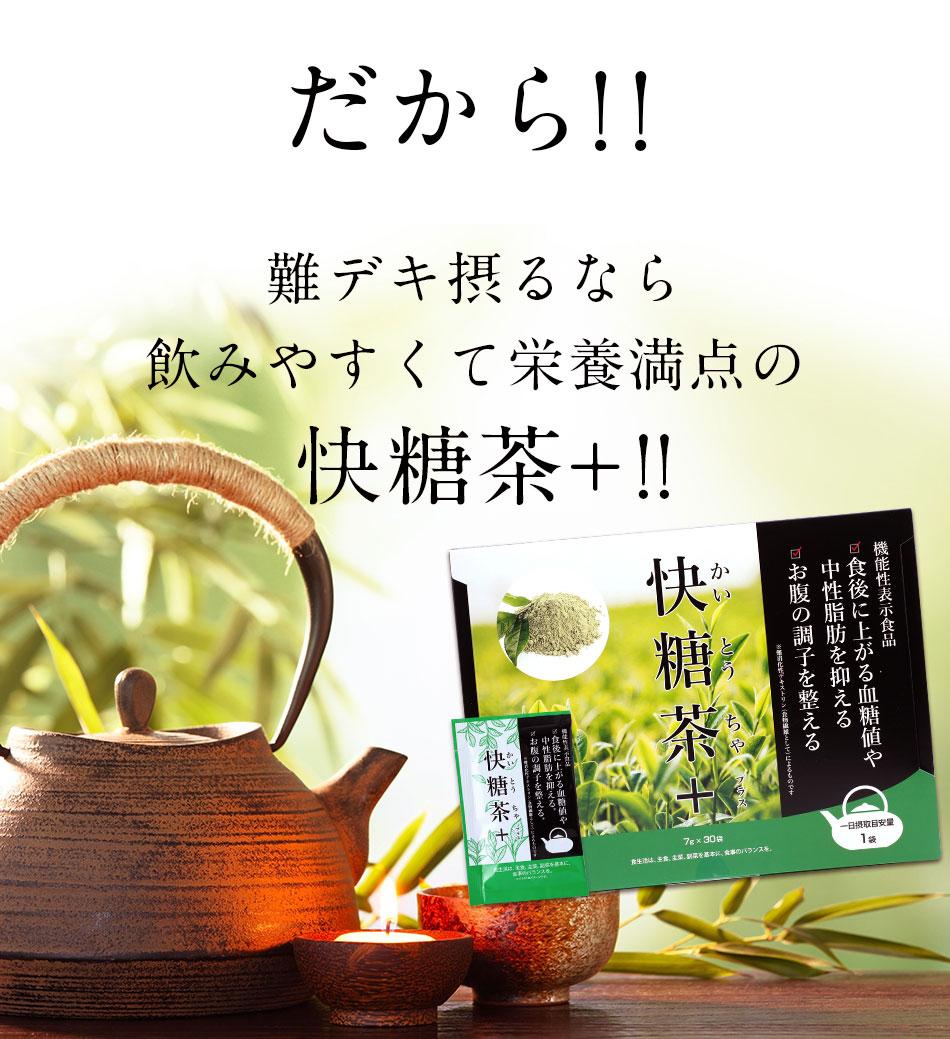 難デキ摂るなら飲みやすくて栄養満点の快糖茶!!