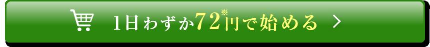 1日わずか72円で始める