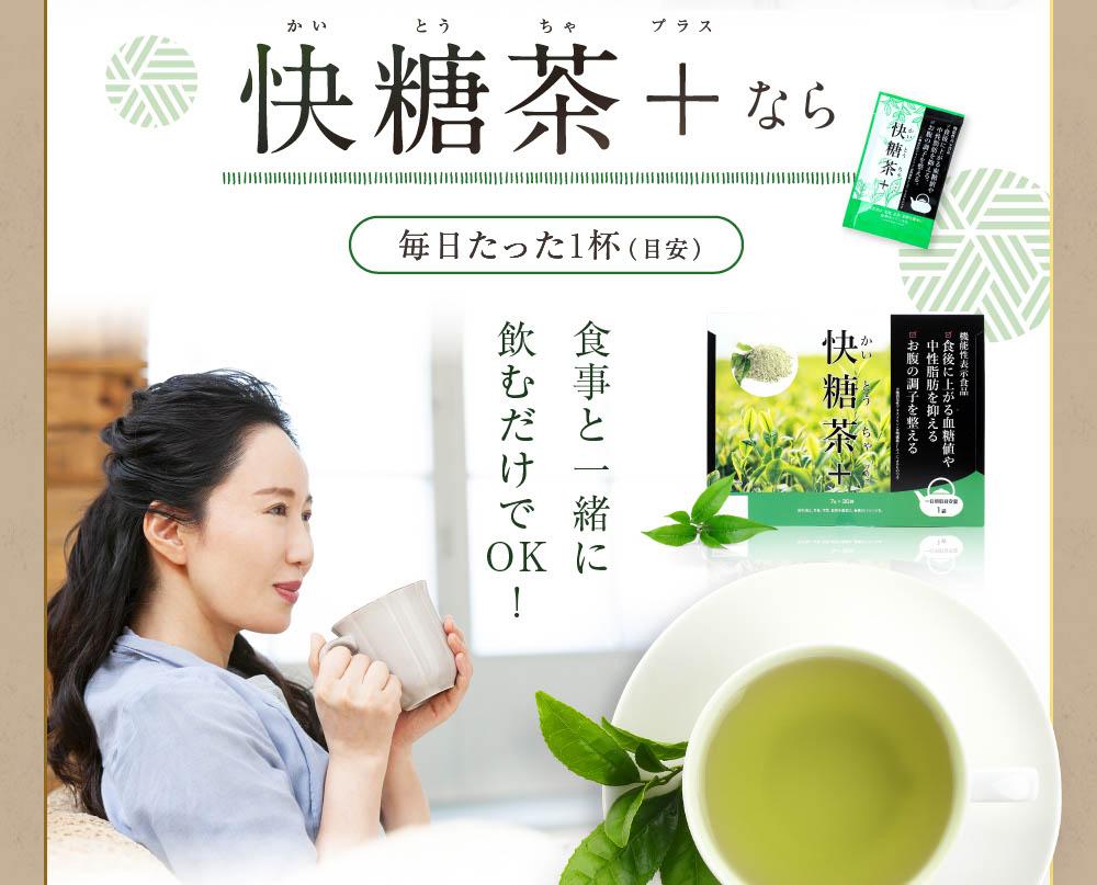 快糖茶+なら毎日たった1杯(目安)食事と一緒に飲むだけでOK!