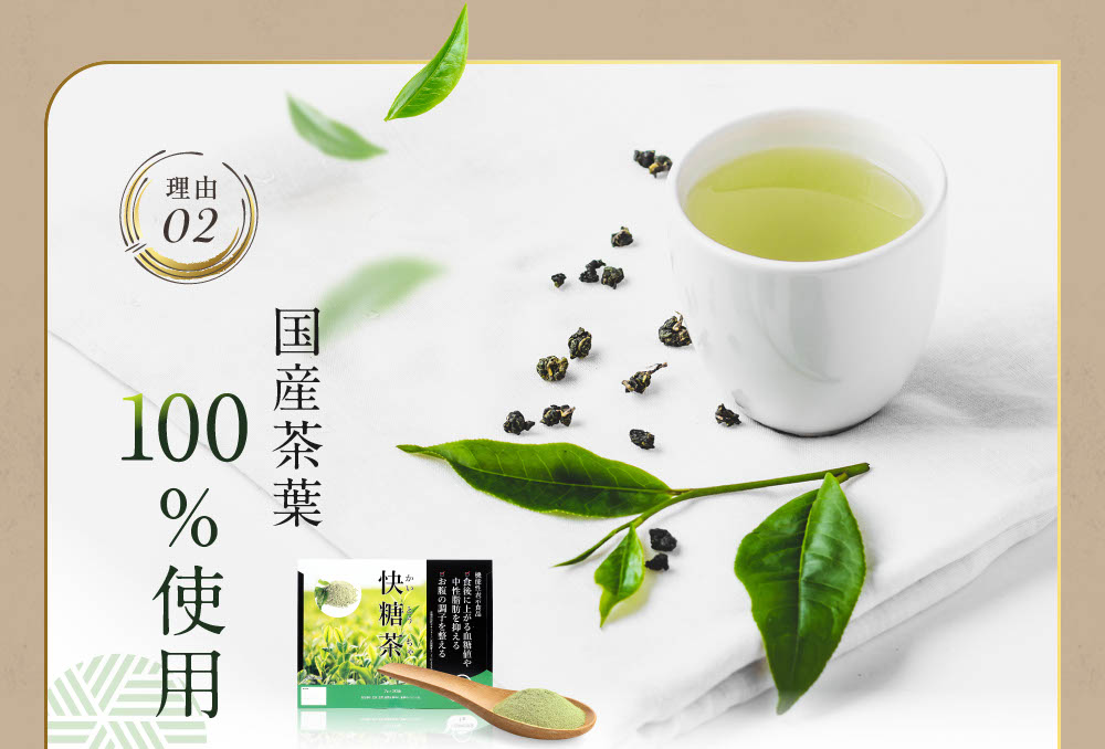 理由02 国産茶葉100%使用