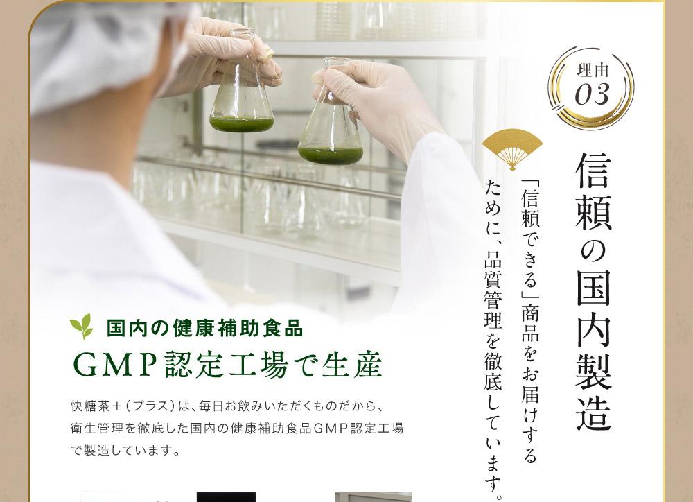 理由03 安心の国内製造 国内の健康補助食品 GMP認定工場で生産