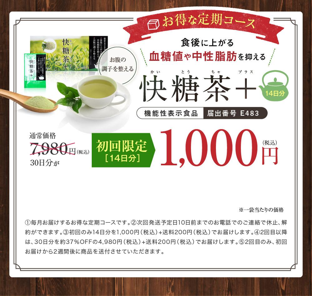 食後に上がる血糖値や中性脂肪を抑える 快糖茶+ 初回限定[14日分]1,000円(税抜)