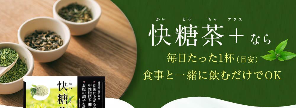 快糖茶+なら毎日たった1杯(目安)食事と一緒に飲むだけでOK