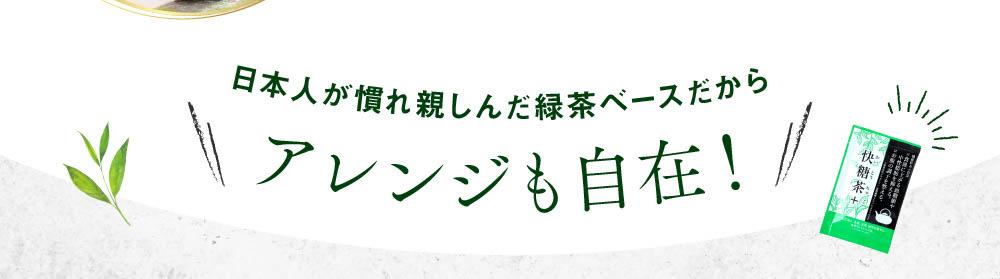 日本人が慣れ親しんだ緑茶ベースだからアレンジも自在!