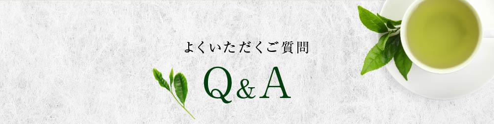 よくいただくご質問 Q&A
