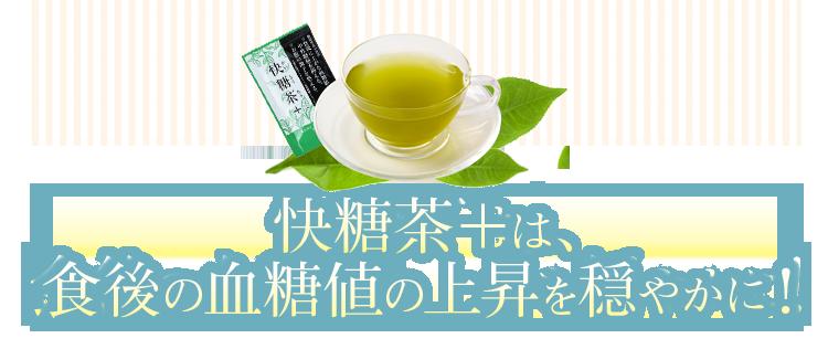 快糖茶+は食後の血糖値の上昇を緩やかに