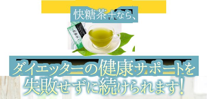 快糖茶+ならダイエットを失敗せずに続けられます