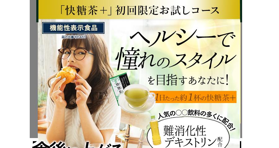 「快糖茶+」初回購入者限定お試しコース