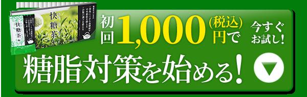 初回1,000円(税込)で糖脂対策を始める!