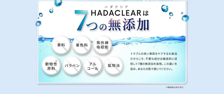 HADACLEARは7つの無添加