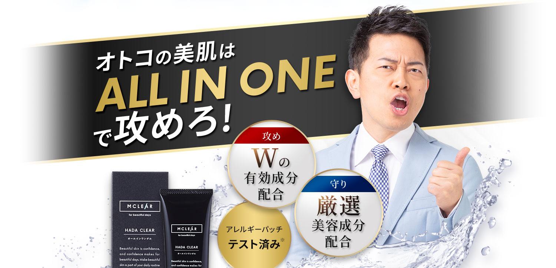 オトコの美肌はALL IN ONEで攻めろ!
