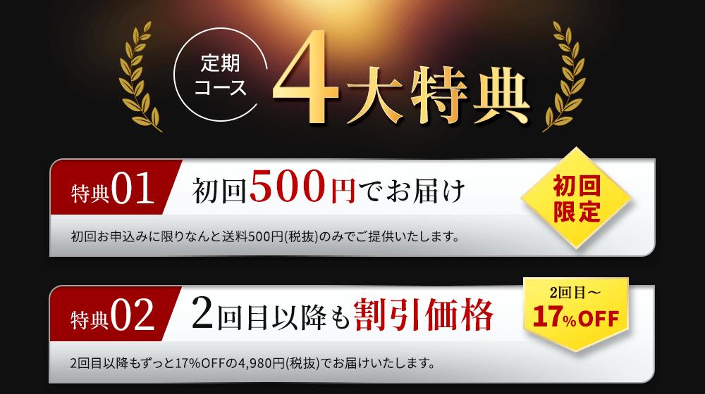 [定期コース]4大特典