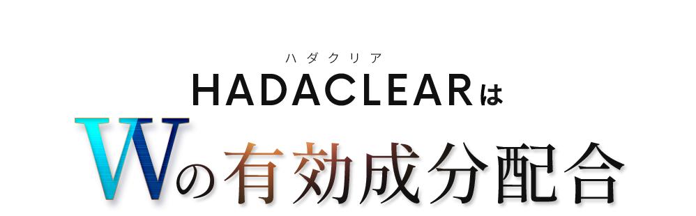 HADACLEARはダブルの有効成分配合