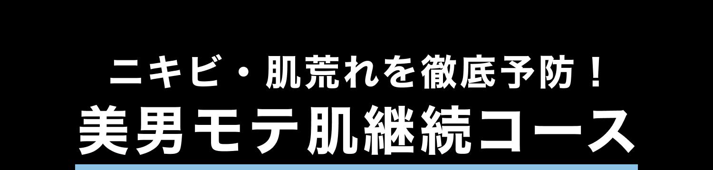 ニキビ・肌荒れを徹底予防!美男モテ肌継続コース