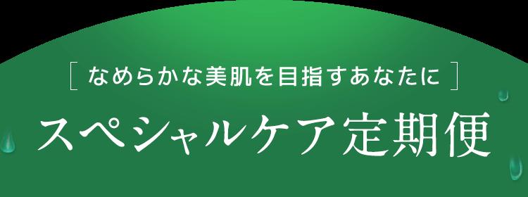 スペシャルケア定期便