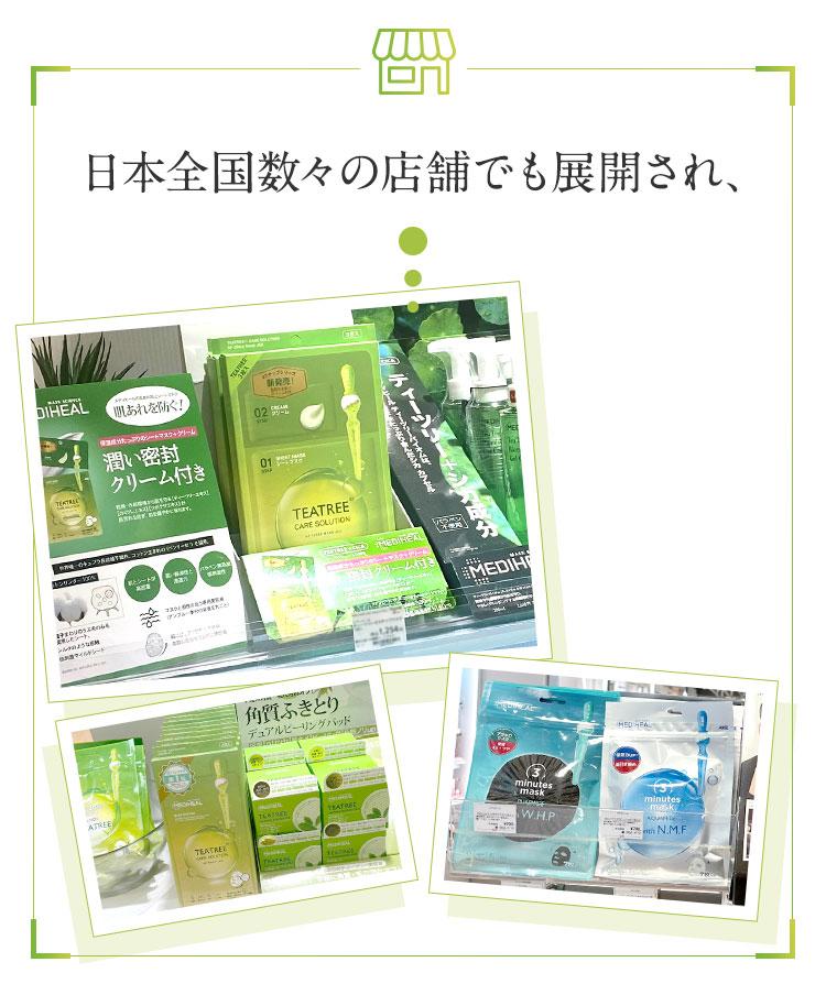 日本全国数々の店舗で展開され、大反響!