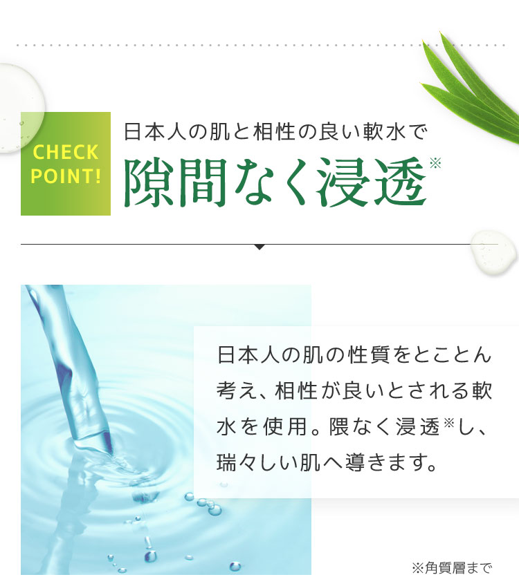 日本人の肌と相性のいい軟水で隙間なく浸透