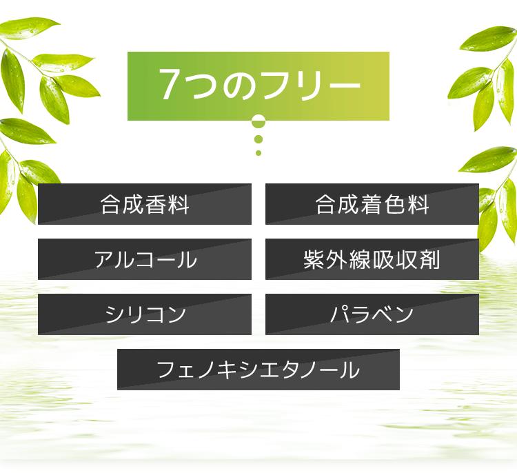 7つのフリー
