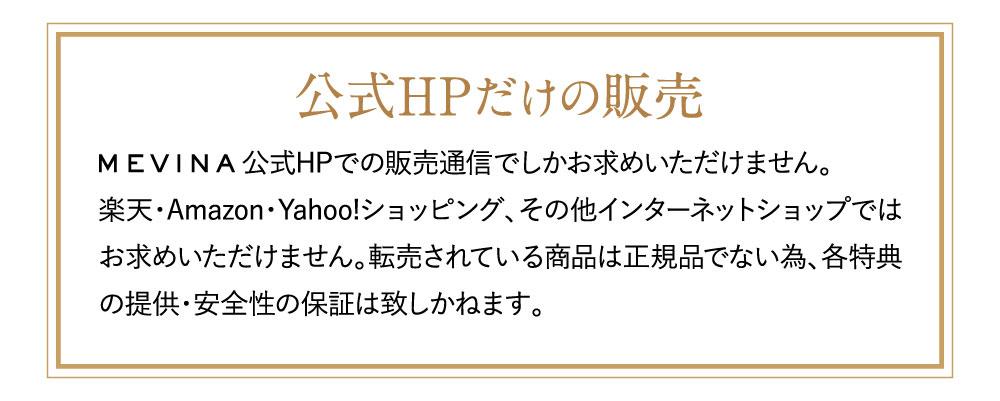 公式HPだけの販売