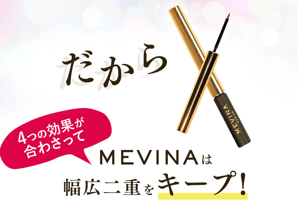 MEVINAは目元印象を変える!