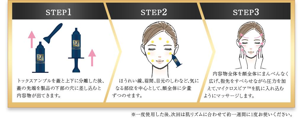 ほうれい線、眉間、目元のしわなど気になる部位を中心として顔全体に少量ずつのせます