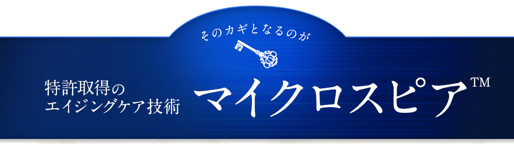 特許取得のエイジングケア技術・マイクロスピア