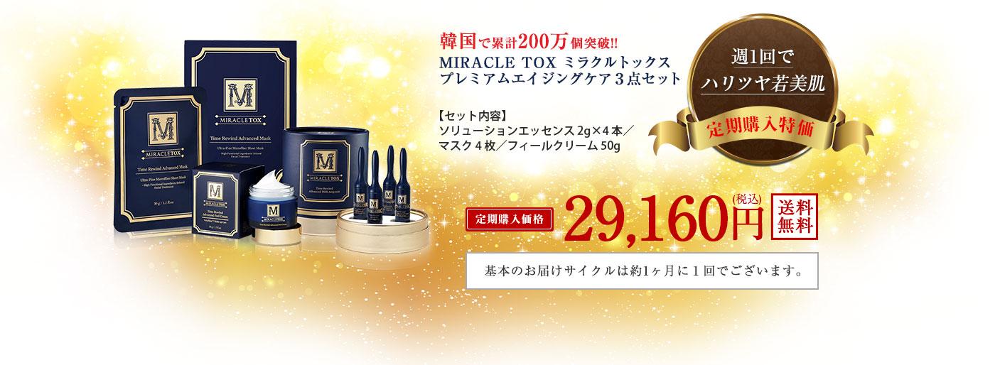 MIRACLE TOX ミラクルトックス エイジングケア3点セット