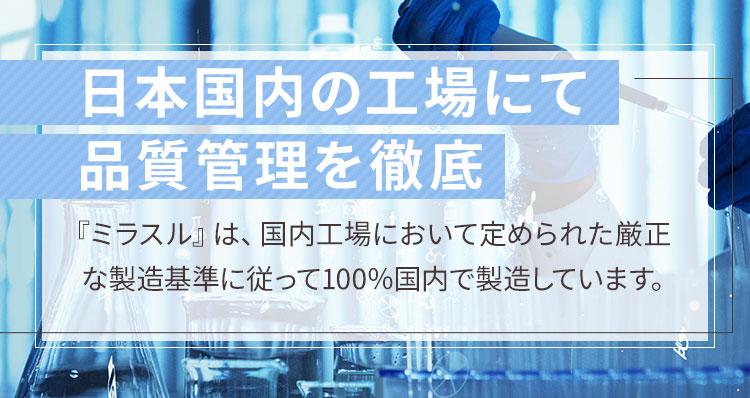 日本国内の工場にて品質管理を徹底