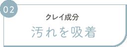02/汚れを吸着