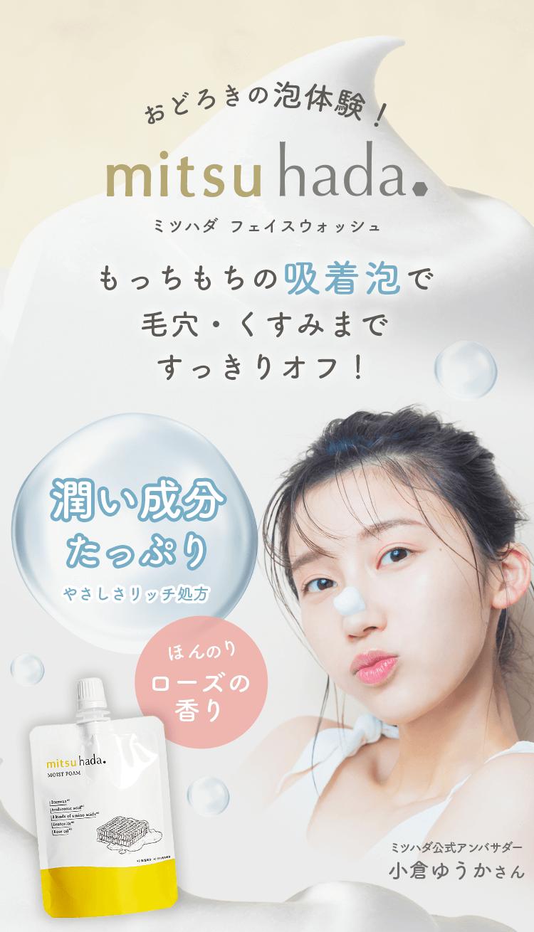 おどろきの泡体験!mitsuhada ミツハダ フェイスウォッシュ もっちもちの吸着泡で毛穴・くすみまですっきりオフ!潤い成分たっぷり やさしさリッチ処方 ほんのりローズの香り ミツハダ公式アンバサダー 小倉ゆうかさん