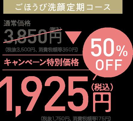 ごほうび洗顔定期コースキャンペーン特別価格 50%OFF 1,925円(税込)いつでもお休みOK 2回目以降も10%OFF 送料無料 定期便は回数縛り無し!