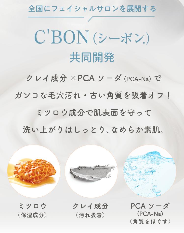 全国にフェイシャルサロンを展開するC'BON(シーボン.)共同開発 クレイ成分×PCAソーダ(PCA-Na)でガンコな毛穴汚れ・古い角質を吸着オフ!ミツロウ成分で肌表面を守って洗い上がりはしっとり、なめらか素肌。