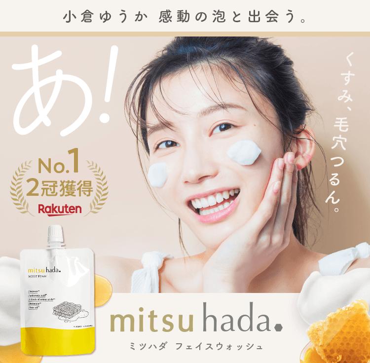 小倉ゆうか 感動の泡と出会う。あ!くすみ、毛穴つるん。mitsuhada ミツハダ フェイスウォッシュ