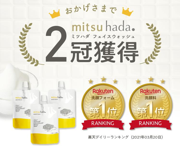 おかげさまで2冠獲得 Rakuten 洗顔フォーム 第1位 洗顔料 第1位 楽天リアルタイムランキング(2021年03月20日)