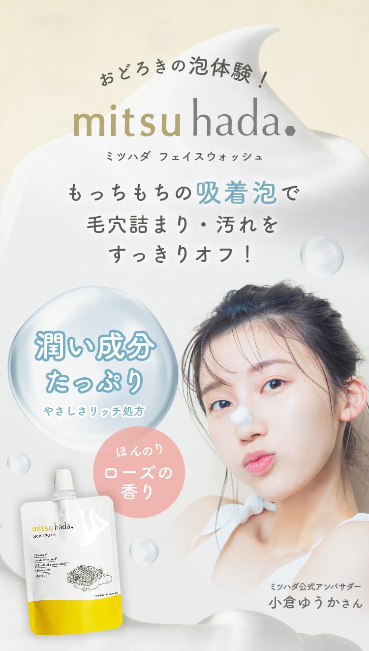 おどろきの泡体験!mitsuhada ミツハダ フェイスウォッシュ もっちもちの吸着泡で毛穴詰まり・汚れをすっきりオフ!潤い成分たっぷり やさしさリッチ処方 ほんのりローズの香り ミツハダ公式アンバサダー 小倉ゆうかさん