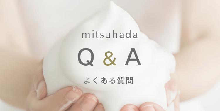 mitsuhada Q&A よくある質問
