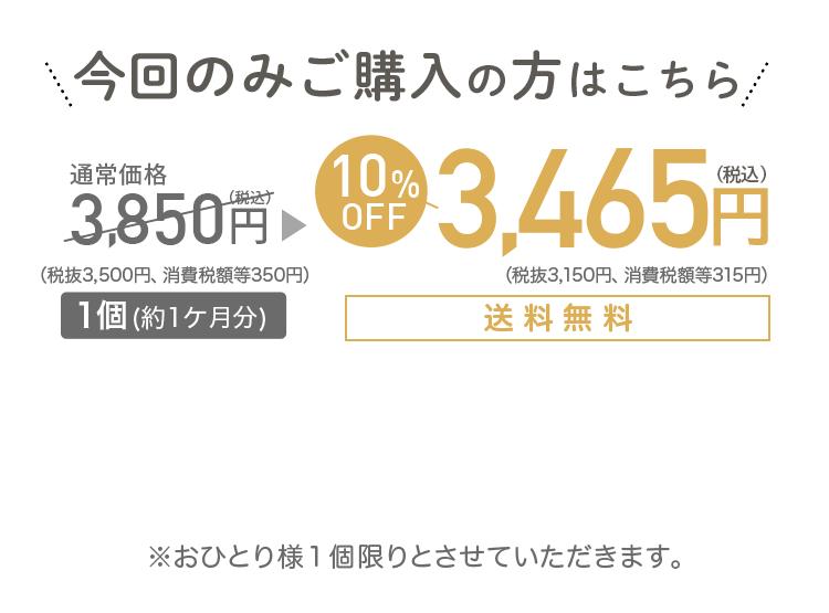 今回のみご購入の方はこちら 10%OFF3,465円(税込)送料無料 1個(約1ヶ月分)※おひとり様1個限りとさせていただきます。
