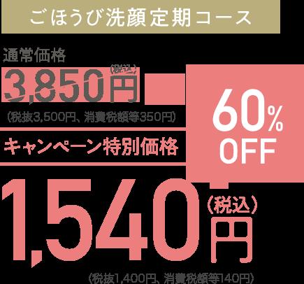 ごほうび洗顔定期コースキャンペーン特別価格 60%OFF 1,540円(税込)いつでもお休みOK 2回目以降も10%OFF 送料無料 定期便は回数縛り無し!