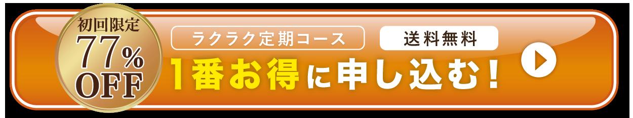 ラクラク定期コース 送料無料1番お得に申し込む!