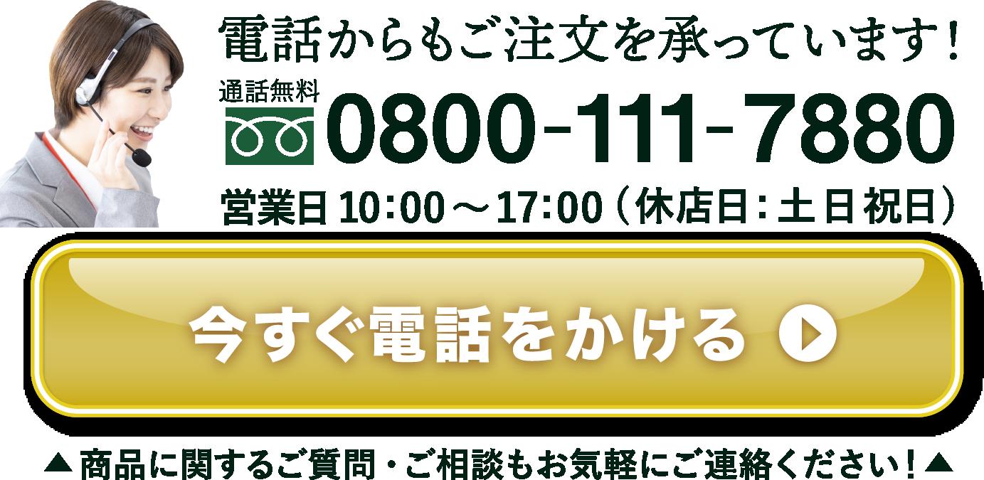 0800-111-7880