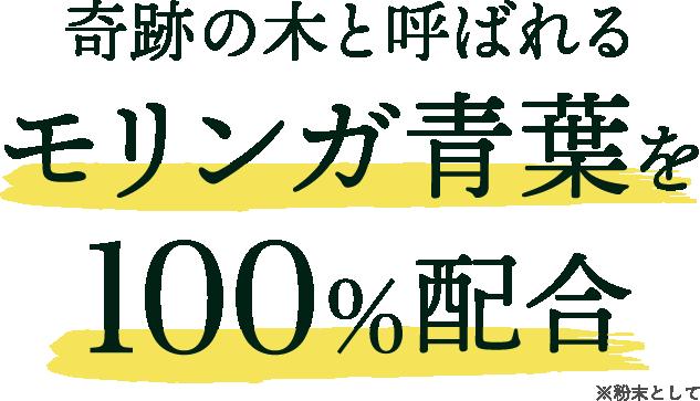 モリンガ青葉を100%配合