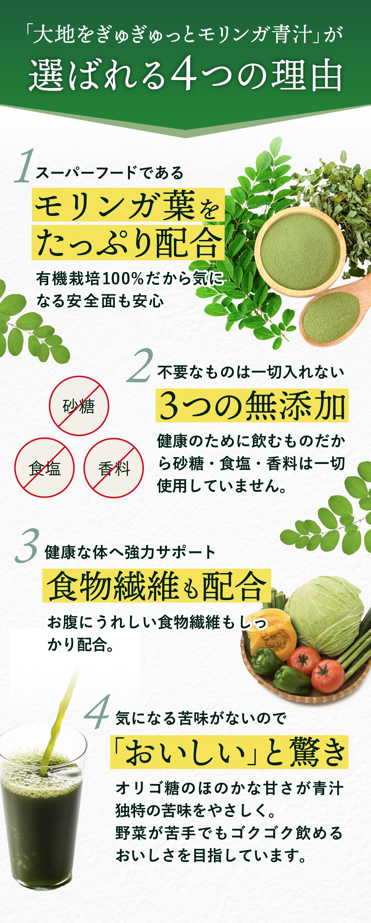 「大地をぎゅぎゅっとモリンガ青汁」が選ばれる4つの理由